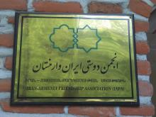 Iran-Armenia Friendship Association plaque